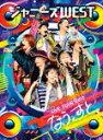 【送料無料】[枚数限定][限定版]ジャニーズWEST LIVETOUR2017 なうぇすと<DVD初回仕様>/ジャニーズWEST[DVD]【返品種別A】