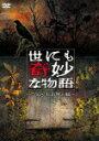 【送料無料】世にも奇妙な物語 2008秋の特別編/タモリ