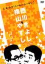 【送料無料】横山やすしvs西川きよし[モーレツ!トーキン・トーキン]/やすしきよし[DVD]【返品種別A】