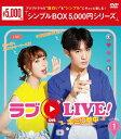 【送料無料】[枚数限定]ラブ on LIVE!〜キミに夢中〜 DVD-BOX1<シンプルBOX 5,000円シリーズ>/ベン・ウー[DVD]【返品種別A】