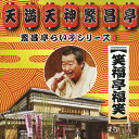 繁昌亭らいぶシリーズ 5 笑福亭福笑/笑福亭福笑[CD]【返品種別A】
