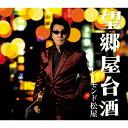 望郷屋台酒/レーモンド松屋[CD]【返品種別A】