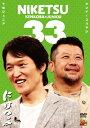【送料無料】にけつッ!!33/千原ジュニア,ケンドーコバヤシ[DVD]【返品種別A】