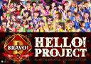 【送料無料】Hello!Project誕生15周年記念ライブ2013冬~ブラボー!~/Hello!Project[DVD]【返品種別A】
