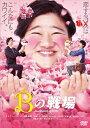 【送料無料】Bの戦場/よしこ(ガンバレルーヤ)[DVD]【返品種別A】