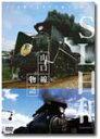 【送料無料】SL日和 山口線物語/鉄道[DVD]【返品種別A】