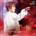 【送料無料】『ポーの一族』/宝塚歌劇団花組[CD]【返品種別A】
