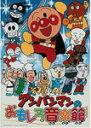 それいけ!アンパンマンのおもしろ音楽館/アニメーション[DVD]【返品種別A】