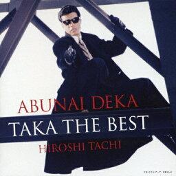 あぶない刑事 TAKA THE BEST/<strong>舘ひろし</strong>[CD]【返品種別A】