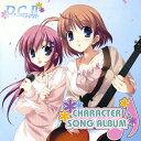 游戏音乐 - D.C.II〜ダ・カーポII〜 キャラクターソングアルバム/ゲーム・ミュージック[CD]【返品種別A】