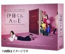 【送料無料】ドラマ「伊藤くん A to E」DVD-BOX/...