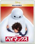 【送料無料】ベイマックス MovieNEX[初回リバーシブルジャケット仕様]/アニメーション[Blu-ray]【返品種別A】