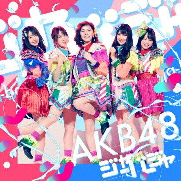 [枚数限定][限定盤][上新オリジナル特典:生写真]ジャーバージャ(初回限定盤/Type D)/AKB48[CD+DVD]【返品種別A】
