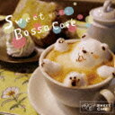 Artist Name: A Line - 癒しのボッサ〜Sweet Bossa Cafe〜/オムニバス[CD]【返品種別A】