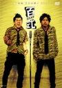 【送料無料】百式2007/2丁拳銃[DVD]【返品種別A】
