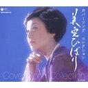 【送料無料】カバーソング コレクション/美空ひばり[CD]【返品種別A】