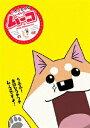 【送料無料】いとしのムーコ 1/アニメーション[DVD]【返品種別A】