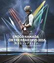 """【送料無料】SHOGO HAMADA ON THE ROAD 2015‐2016 旅するソングライター""""Journey of a Songwriter (通常盤/劇場上映盤)【Blu-ray】/浜田省吾 Blu-ray 【返品種別A】"""