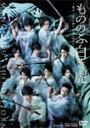 【送料無料】もののふ白き虎-幕末、「誠」に憧れ、白虎と呼ばれた若者達-/安西慎太郎[DVD]【返品種別A】