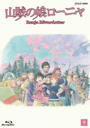 【送料無料】山賊の娘ローニャ 第9巻/アニメーション[Blu-ray]【返品種別A】
