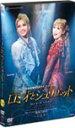 【送料無料】ロミオとジュリエット(記念版)/宝塚歌劇団月組[DVD]【返品種別A】