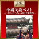 EMIプレミアム・ツイン・ベスト 沖縄民謡ベスト/民謡[CD]【返品種別A】