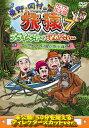 東野・岡村の旅猿7 プライベートでごめんなさい… マレ