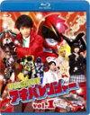 【送料無料】非公認戦隊アキバレンジャー 1/特撮(映像)[Blu-ray]【返品種別A】