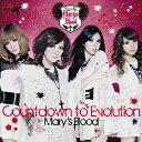 【送料無料】Countdown to Evolution/Mary's Blood[CD]通常盤【返品種別A】