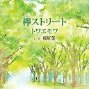 藝術家名: Ta行 - 欅ストリート/トワエモワ[CD]【返品種別A】