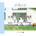 太陽ノック(Type-B)[初回仕様]/乃木坂46[CD+DVD]【返品種別A】 - Joshin web CD/DVD楽天市場店