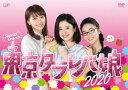 【送料無料】東京タラレバ娘2020/吉高由里子[DVD]【返品種別A】