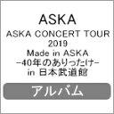 ASKA CONCERT TOUR 2019 Made in ASKA -40年のありったけ- in 日本武道館/ASKA