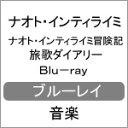 【送料無料】ナオト・インティライミ冒険記 旅歌ダイアリー Blu-ray/ナオト・インティライミ[Blu-ray]【返品種別A】