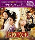 【送料無料】[期間限定][限定版]善徳女王コンパクトDVD-BOX1[期間限定スペシャルプライス版]/イ・ヨウォン[DVD]【返品種別A】