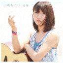 Artist Name: Ya Line - [枚数限定][限定盤]夏海(初回限定盤)/山崎あおい[CD+DVD]【返品種別A】