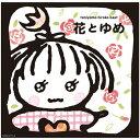 【送料無料】花とゆめ/谷山浩子[Blu-specCD]【返品種別A】