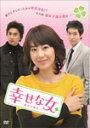幸せな女-彼女の選択- DVD-BOX 2/ユン・ジョンヒ[DVD]【返品種別A】