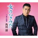 女のなみだ/角川博[CD]【返品種別A】
