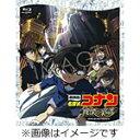 【送料無料】劇場版 名探偵コナン 戦慄の楽譜/アニメーション[Blu-ray]【返品種別A】