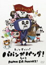 パパンがパンダ!その2/子供向け[DVD]【返品種別A】