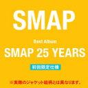 【送料無料】[枚数限定][限定盤]SMAP 25 YEARS【初回限定盤】/SMAP[CD]【返品種別A】