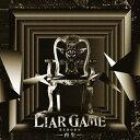 LIAR GAME -再生- オリジナルサウンドトラック/中田ヤスタカ(capsule)[CD]【返品種別A】