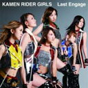 Idol Name: Ka Line - Last Engage/仮面ライダーGIRLS[CD]【返品種別A】