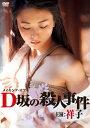 【送料無料】メイキング・オブ・D坂の殺人事件/メイキング・ビデオ[DVD]【返品種別A】
