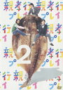 【送料無料】親孝行プレイ 第2巻/安田顕[DVD]【返品種別A】