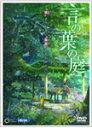 【送料無料】[枚数限定]劇場アニメーション『言の葉の庭』 DVD/アニメーション[DVD]【返品種別A】