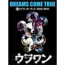 【送料無料】裏ドリワンダーランド 2012/2013/DREAMS COME TRUE[DVD]【返品種別A】