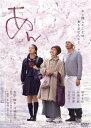 【送料無料】あん DVD スタンダード・エディション/樹木希...