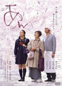 【送料無料】[枚数限定]あん DVD スタンダード・エディション/樹木希林[DVD]【返品種別A】